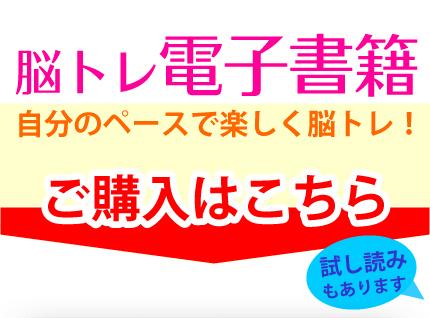 プリント 脳トレ問題無料プリント : 脳トレ楽々50問 高齢者向け【No ...